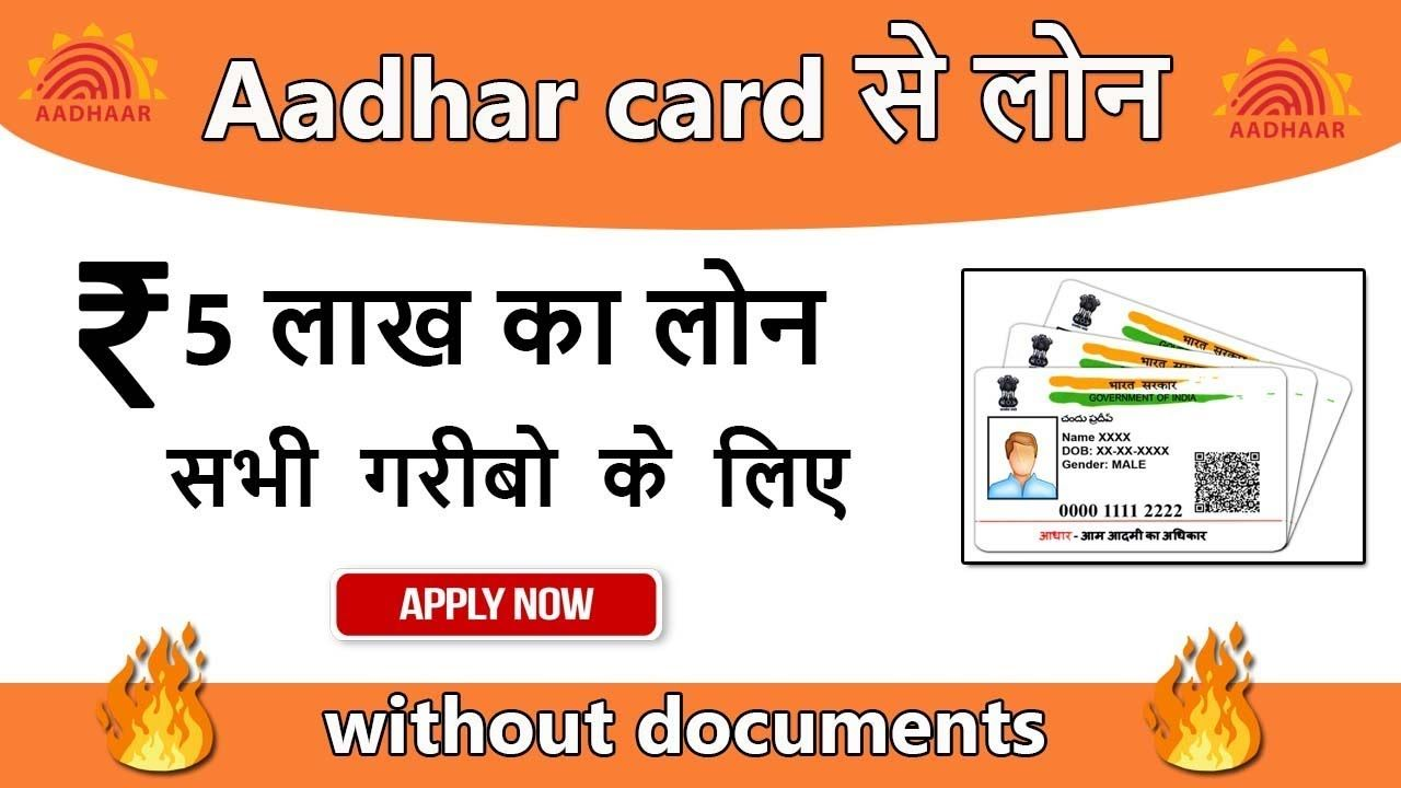Instant Personal Loan Without Paperwork Personal Loan Aadhar Card Lo Aadhar Card Personal Loans Personal Loans Online