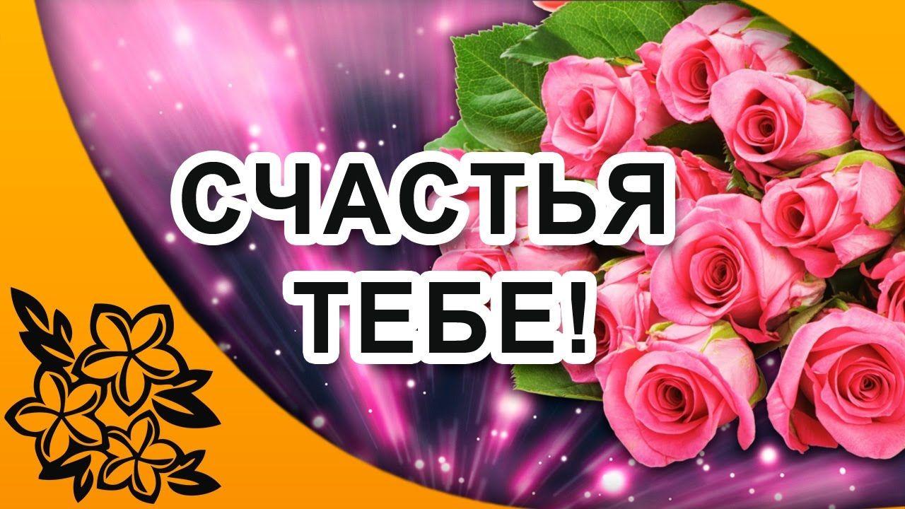 Фото цветы счастья с пожеланиями