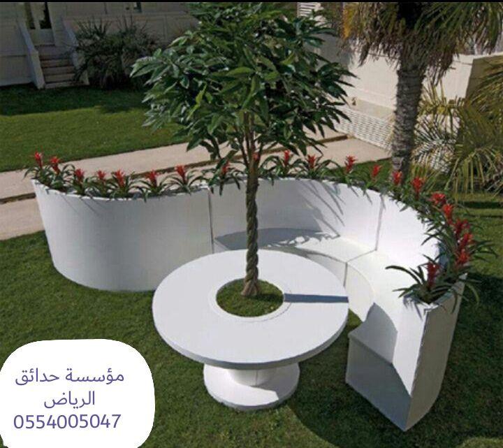 مؤسسة حدائق الرياض 0554005047 مؤسسة حدائق الرياض للحواجز الخرسانيه والحواجز التن White Outdoor Furniture Modern Garden Furniture Backyard Landscaping Designs
