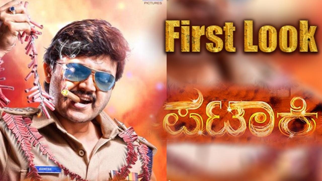 Pataki Kannada Movie 2017 Release date, Plot, Cast, Crew