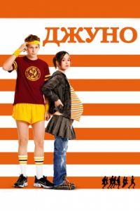 Джуно, фильм 2007 года смотреть онлайн в хорошем качестве ...