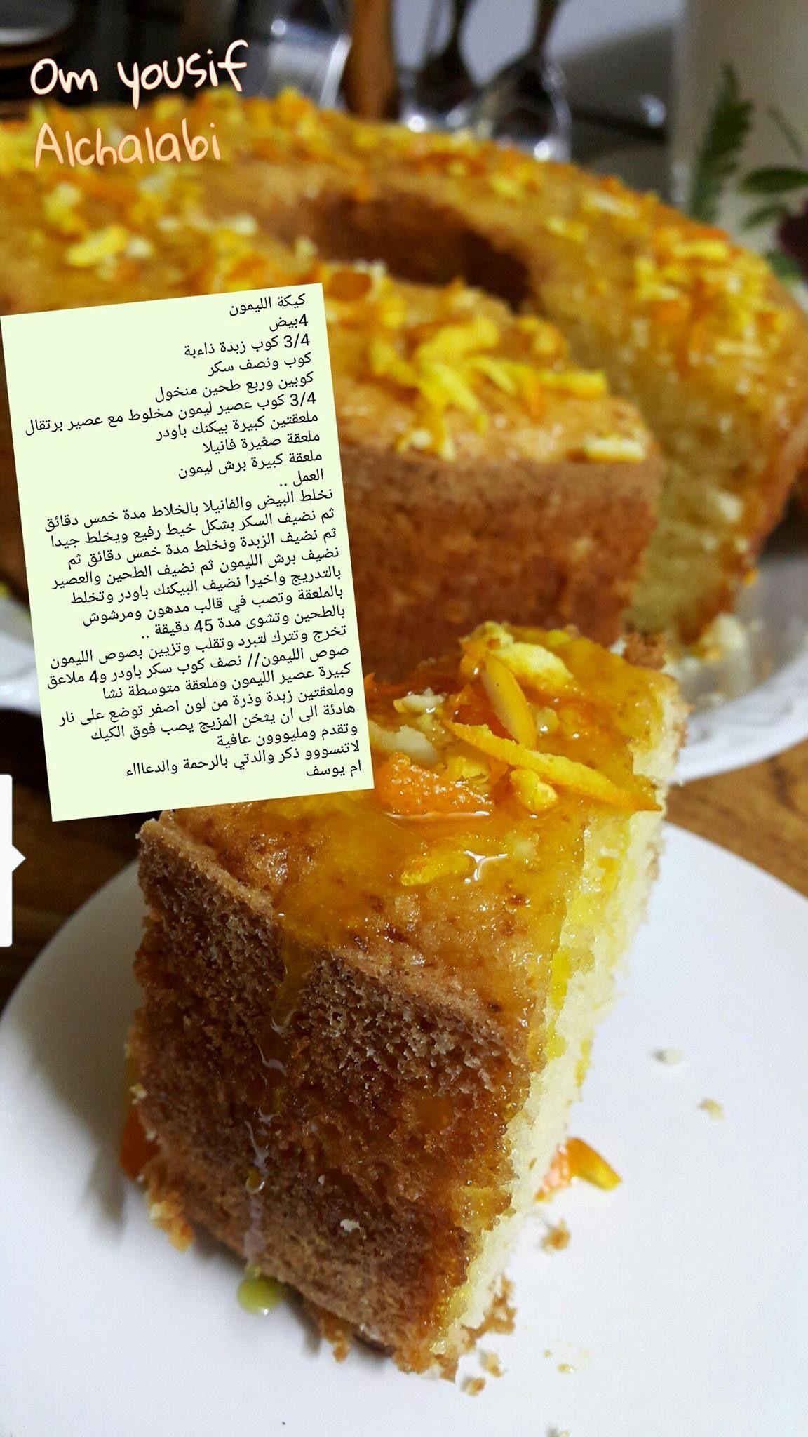 Pin By Nadih Koko On كيك وطبخ Arabic Sweets Recipes Morrocan Food Sweets Recipes