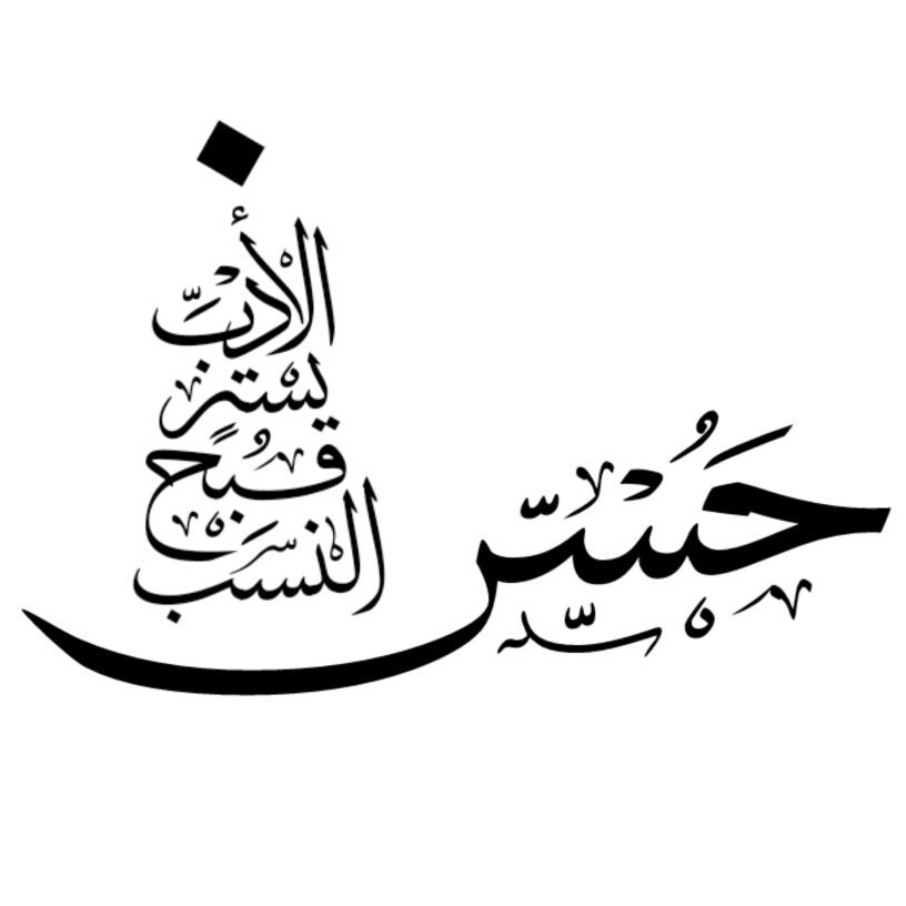 Pin By بسم الله الرحمن الرحيم On مخطوطات حسينية Calligraphy Arabic Calligraphy Arabic