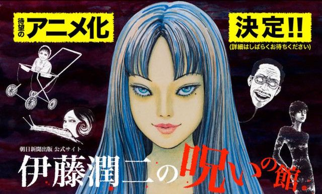 Junji Ito's Horror Manga Has an Anime Adaptation in the Works