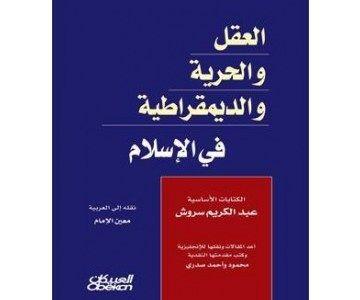تحميل كتاب العقل والحرية عبدالكريم سروش