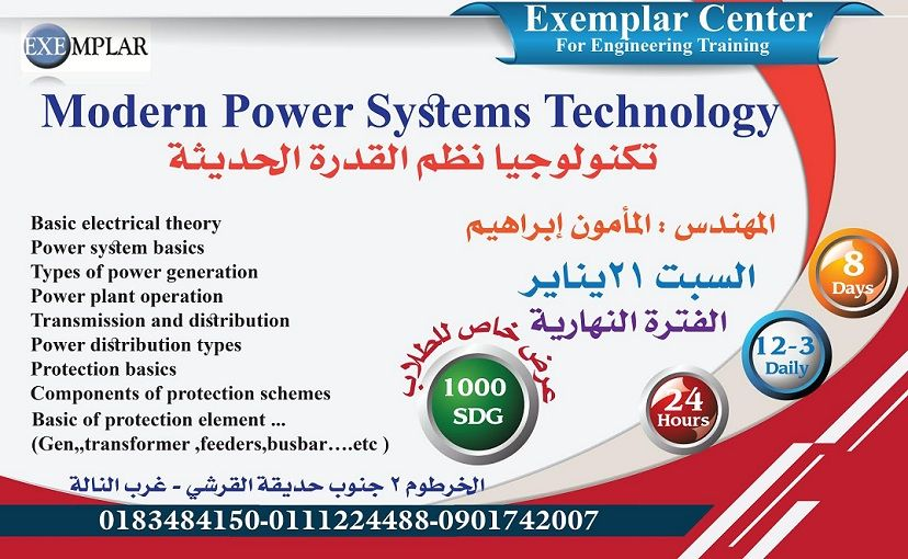 Electrical Power System Concepts Technology أساسيات مفاهيم نظم القدرة Power System Electricity