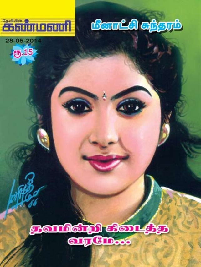 Kanmani Tamil Magazine - Buy, Subscribe, Download and Read