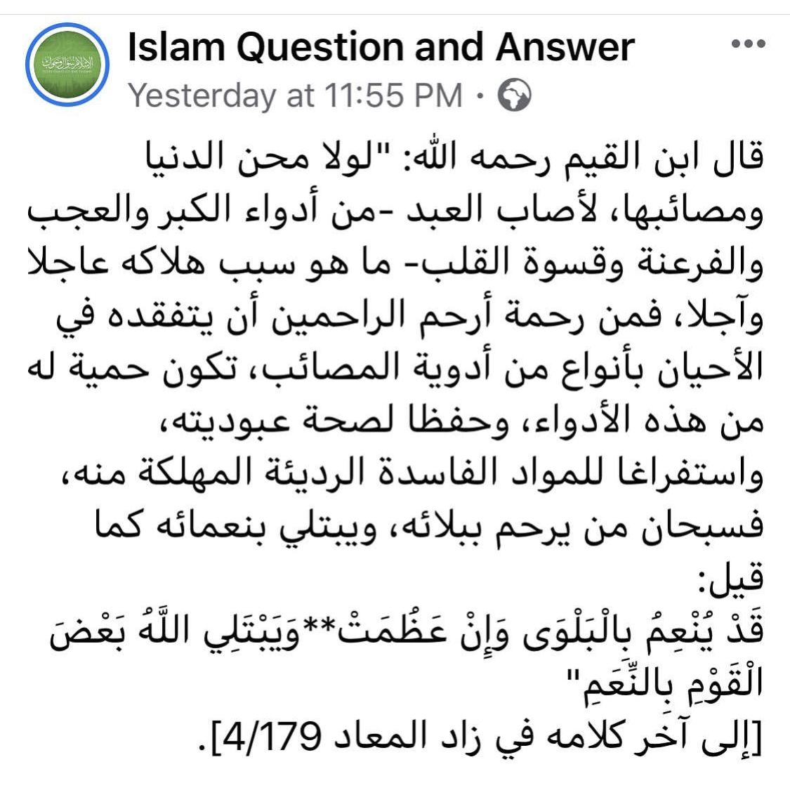 المحن والبلايا Islam Marriage This Or That Questions Islam