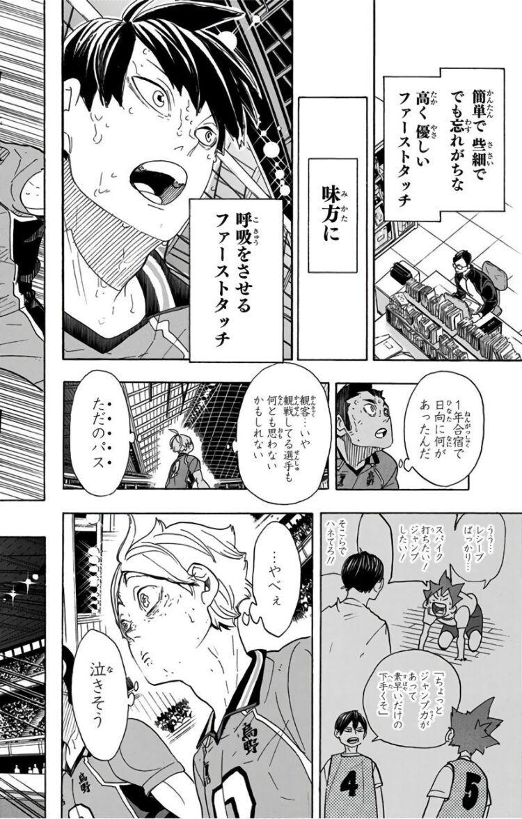 漫画bank 黒子のバスケ