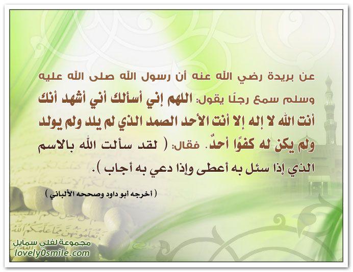 اسم الله الأعظم أن رسول الله سمع رجلا يقول اللهم إني أسألك أني أشهد أنك أنت الله Thats Not My Arabic Quotes Quotes
