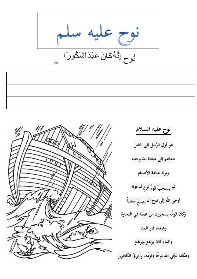Printable Worksheets islamic studies worksheets : mamma, lär mig!: Profeten Noh aleihi salaam. A worksheet in arabic ...