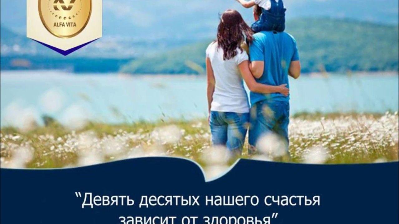 Обзор Продукции «Альфа Вита», Розанцев Г.Г., Профессор, Доктор химически...