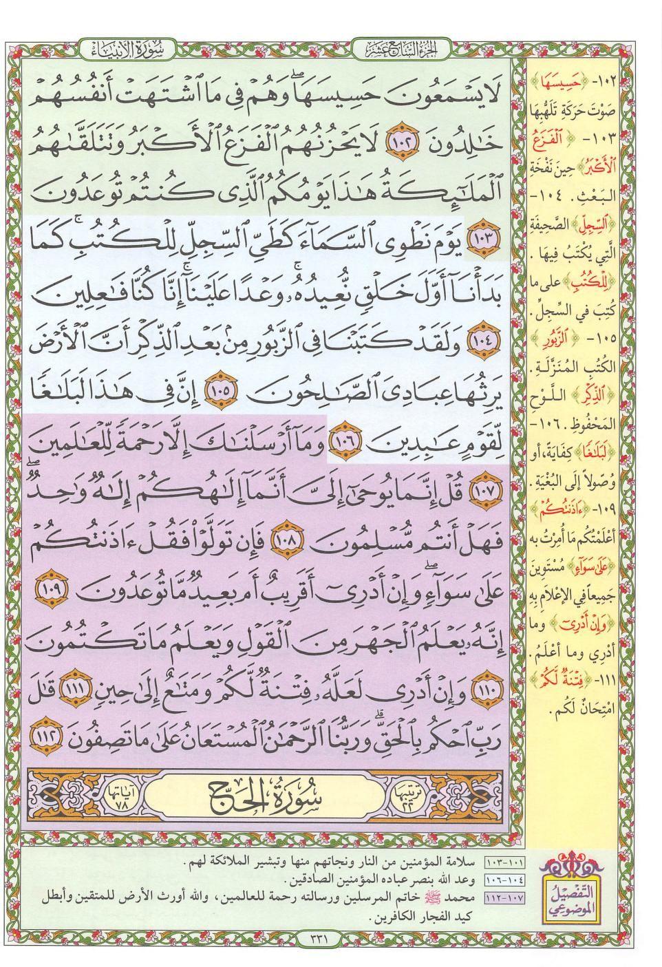 ١٠٢ ١١٢ الأنبياء مصحف التفصيل الموضوعي Holy Quran Book Bullet Journal Quran Book