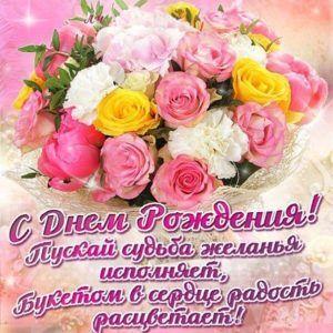 Открытка цветы с Днем Рождения | С днем рождения, День ...