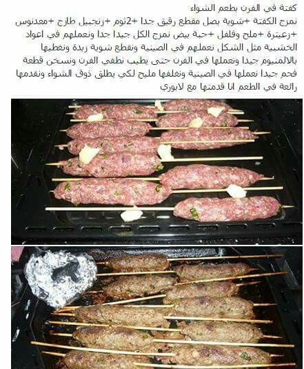 اصابع الكفتة في الفرن Food Beef Steak