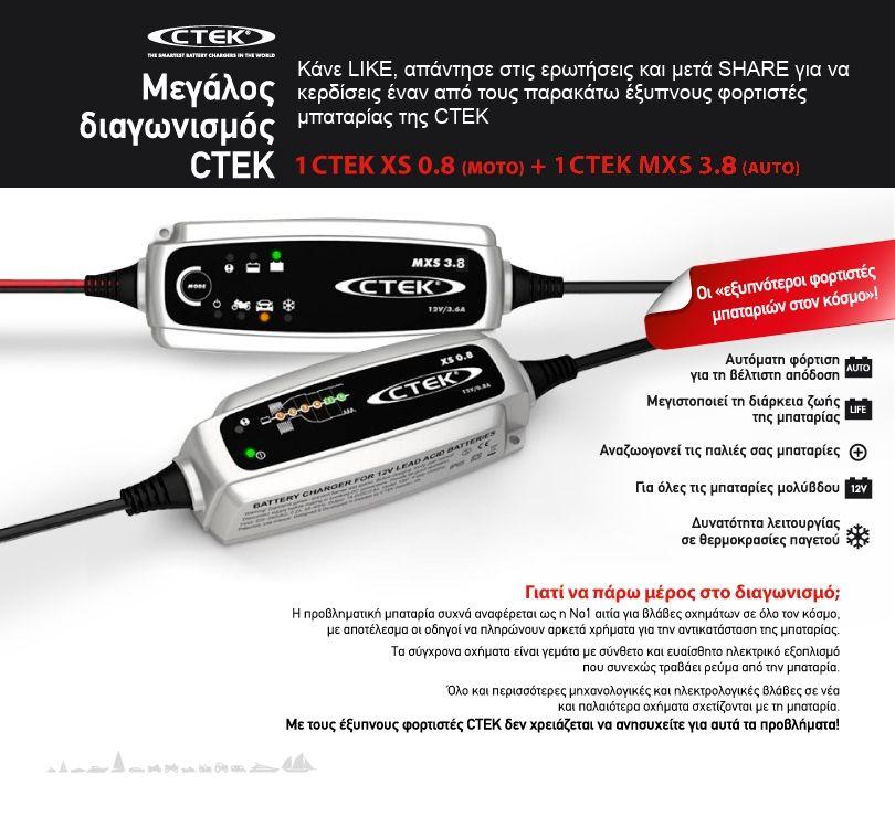 Μεγάλος διαγωνισμός CTEK με δώρο φορτιστές μπαταρίας αυτοκινήτου & μηχανής | Διαγωνισμοί με Δώρα 2014 - diagonismoidwra.gr