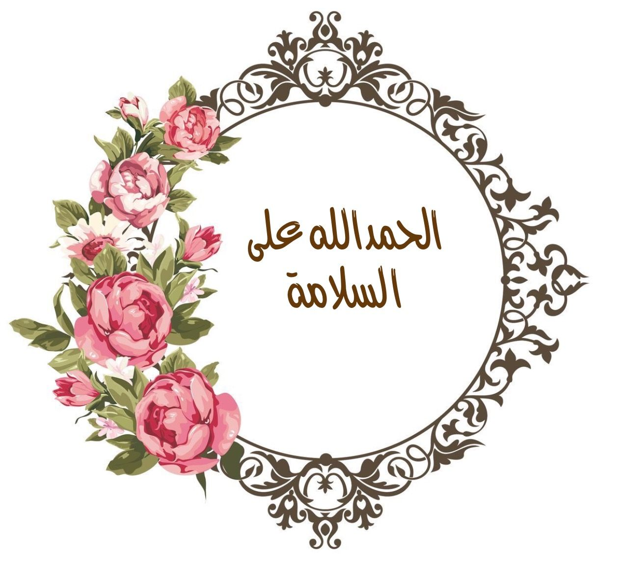 Pin By Mimo Alk3bi On ثيمات سفر Flower Frame Ramadan Kareem Decoration Geometric Invitations