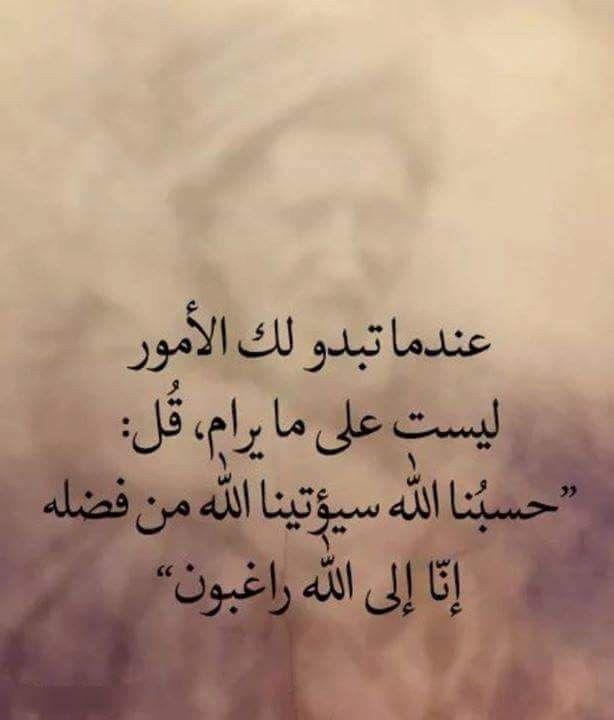 838 Best أشعار و اقوال بالعربية Images Arabic Quotes Arabic