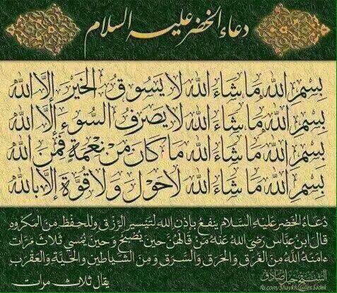 دعاء الخضر عليه السلام Islam Beliefs Islamic Teachings Islam Hadith