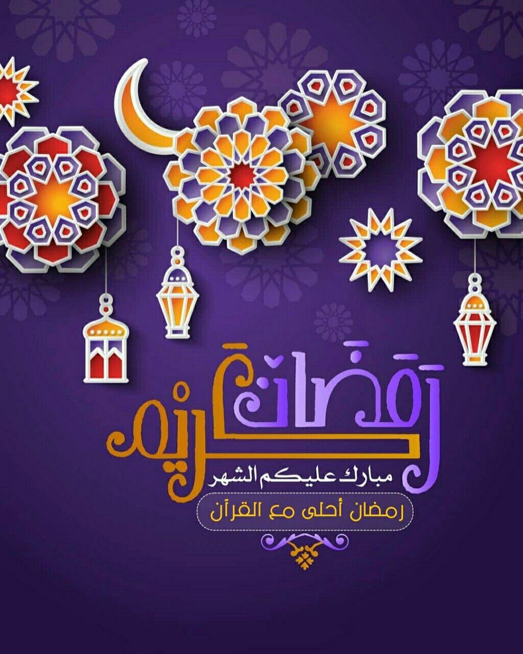 Pin By رحمة عبد الهادي On أجيب دعوة الداعي Ramadan Crafts Ramadan Greetings Ramadan Decorations