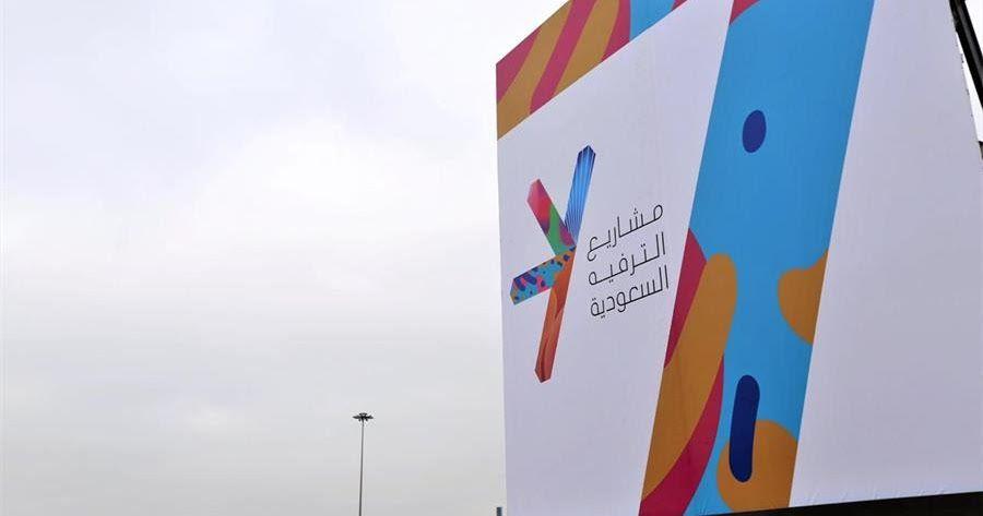 مشاريع الترفيه السعودية تكشف عن أول مجمع ترفيهي لسكان وزوار المملكة في مدينة الرياض صرحت شركة مشاريع الترفيه السعودية المملوكة Outdoor Decor Decor Wind Sock