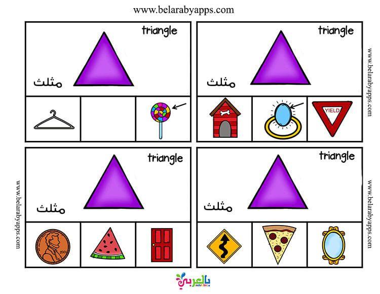 لعبة تعليم الاشكال الهندسية لرياض الاطفال العاب تعليمية منتسوري للطباعة بالعربي نتعلم Kids Education Cards Educational Games