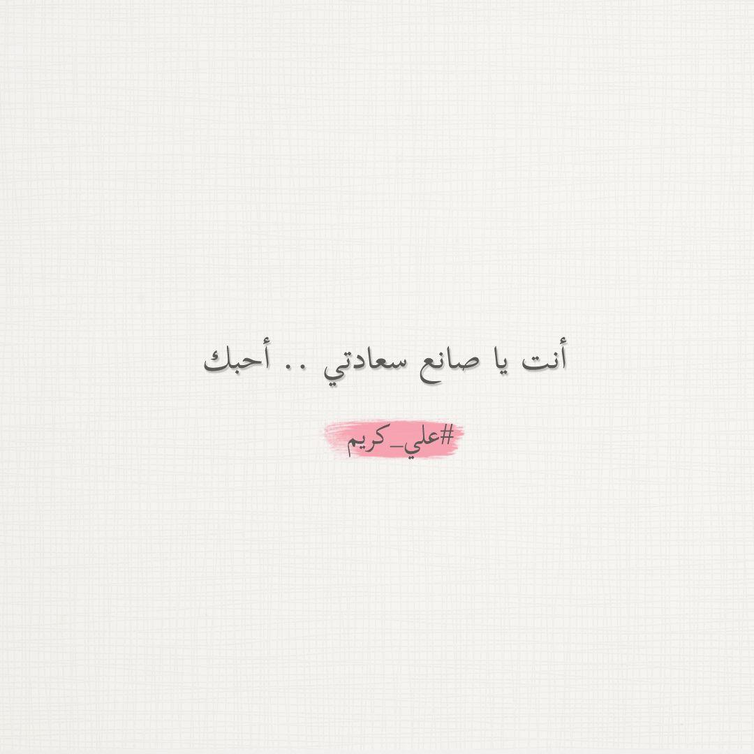 أنت يا صانع سعادتي أحبك علي كريم Arabic Love Quotes Love Quotes Quotes