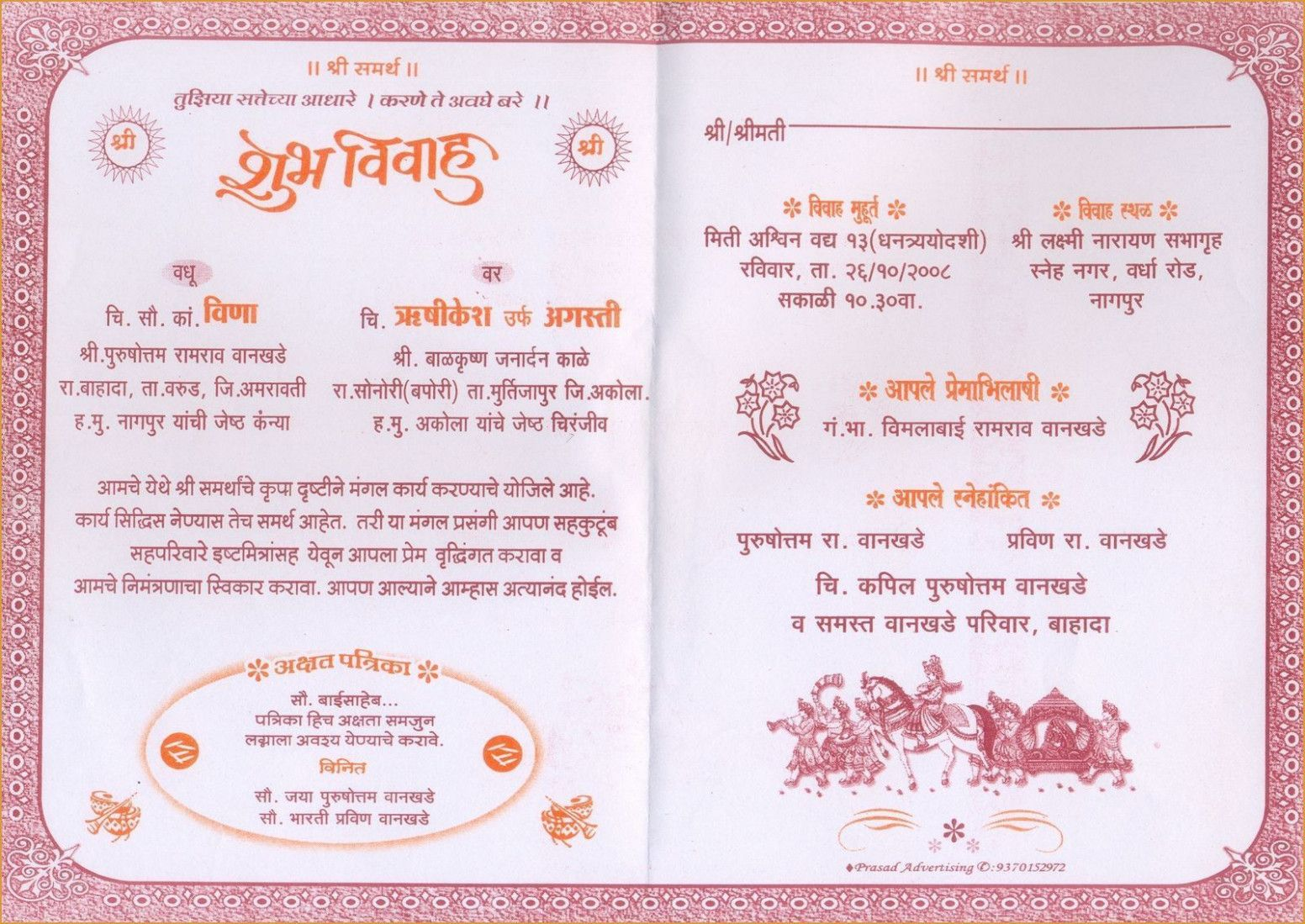 Hindi Card Wedding Matter Marriage Cards Marriage Invitations Hindu Wedding Cards