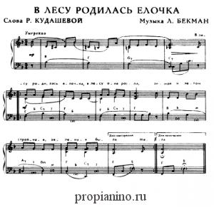 V Lesu Rodilas Elochka Noty Pesni Ukulele Detskie Pesni Fortepiano