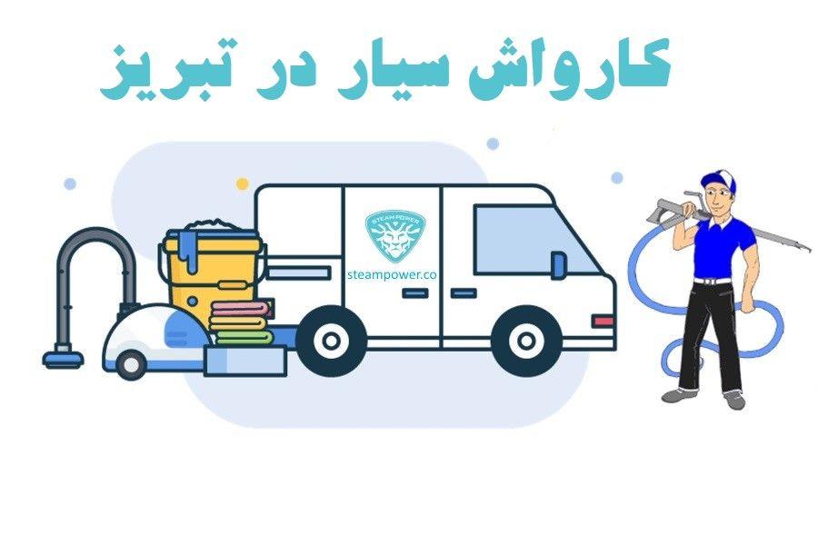 کارواش سیار در تبریز | کارواش سیار در مراغه ، مرند ، میانه