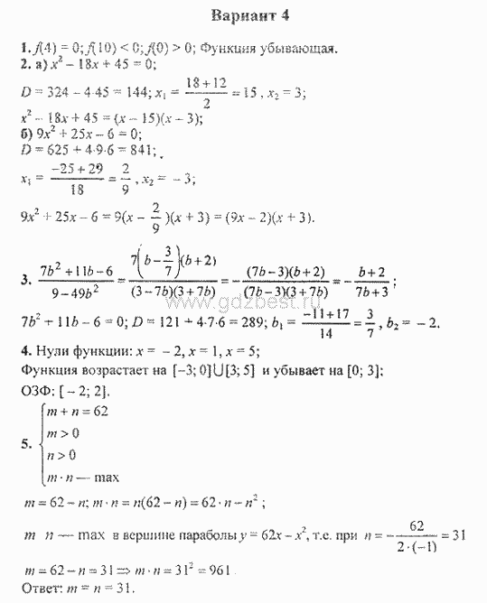 Тестовые работы по математике 4 класс по программе перспективная школа