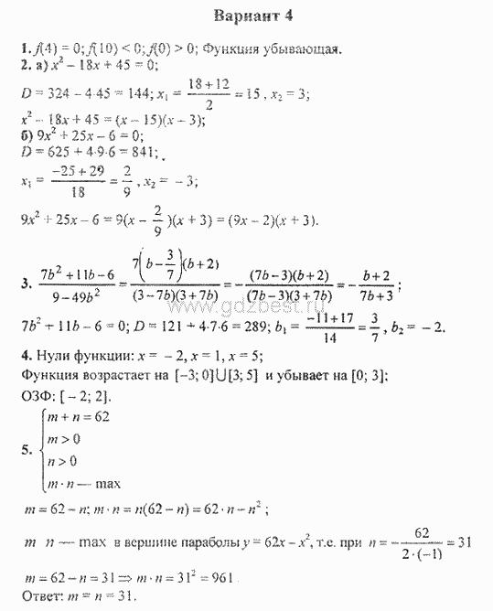 Тест по математике за 1 полугодие 5 класс умк козлова
