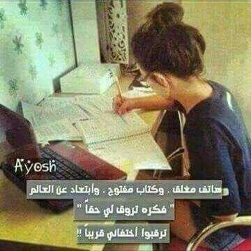 ههههه افف من الدراسه Arabic Funny Funny Comments Funny Quotes