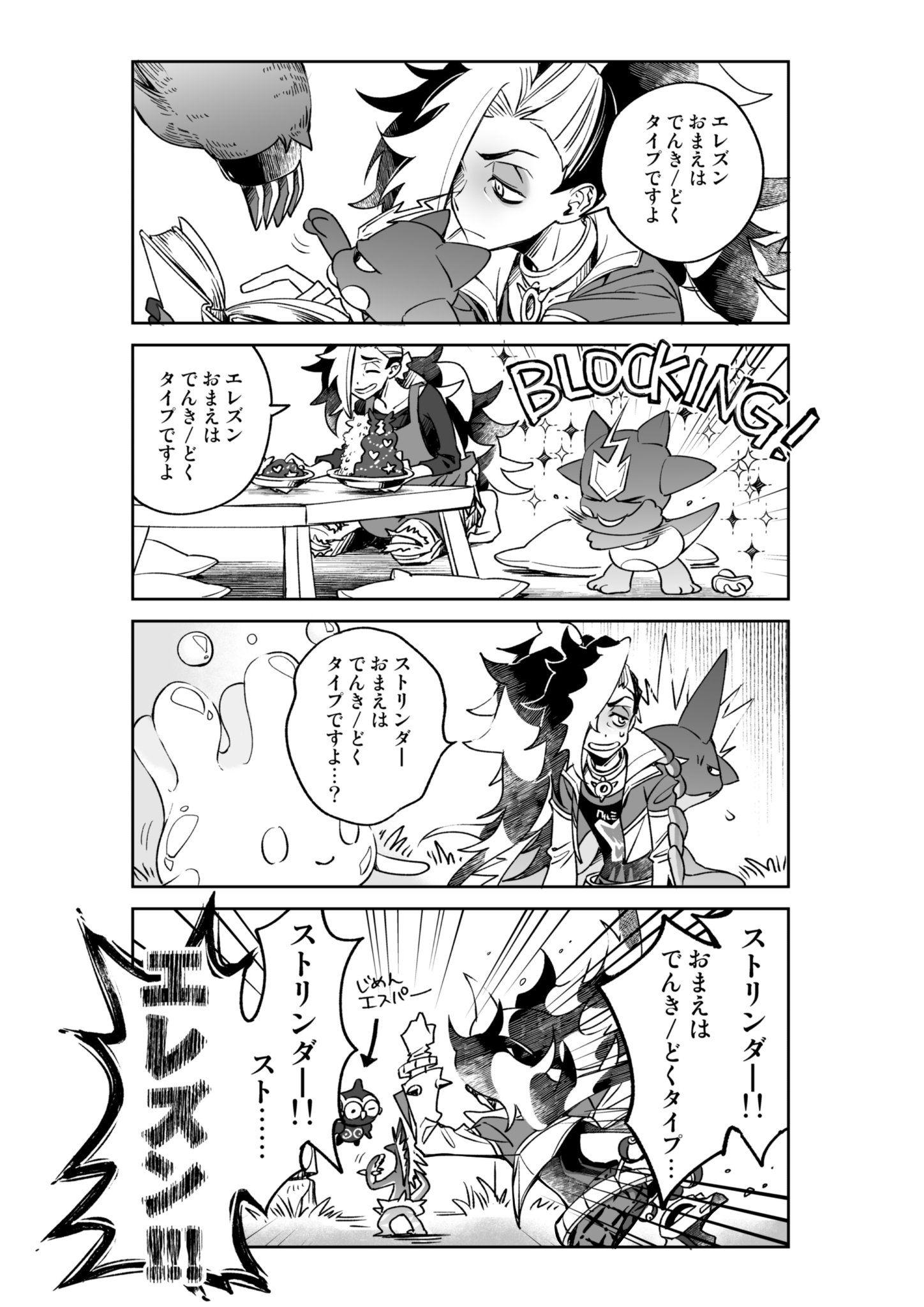 ポケモン 剣 盾 どく