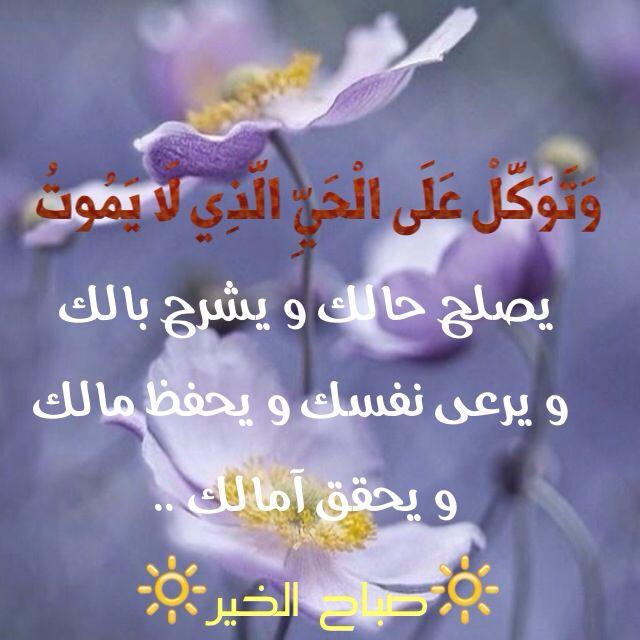 و ت و ك ل ع ل ى ال ح ي ال ذ ي ل ا ي م وت يصلح حالك و يشرح بالك و يرعى نفسك و يحفظ مالك و يحقق آمالك صباح الخير Ramadan Quotes Ramadan Prayers