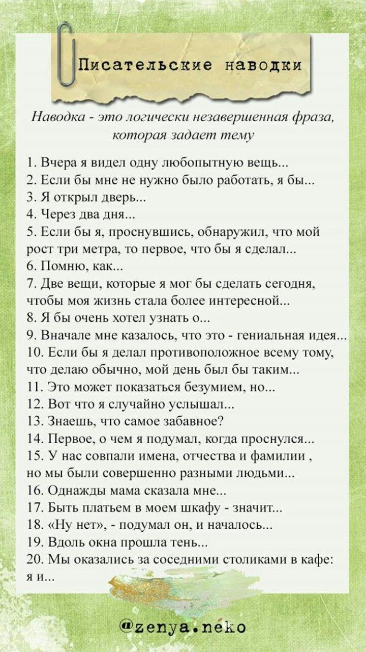 Pin Ot Polzovatelya Lara Chebanova Na Doske Idei I Ne Tolko Napisanie Knigi Planirovshik Bloga Planirovshiki