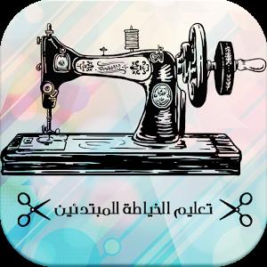 تعليم الخياطة للمبتدئين Android Apps On Google Play Google Play Projects To Try Photo