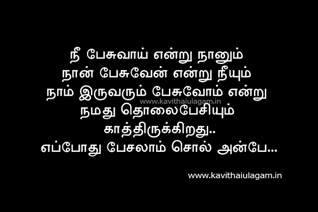 Tamil Kavithai Cute Love Kavithai Kavithaigal Ulagam Tamil Love Quotes Sweet Quotes For Girlfriend Love Husband Quotes