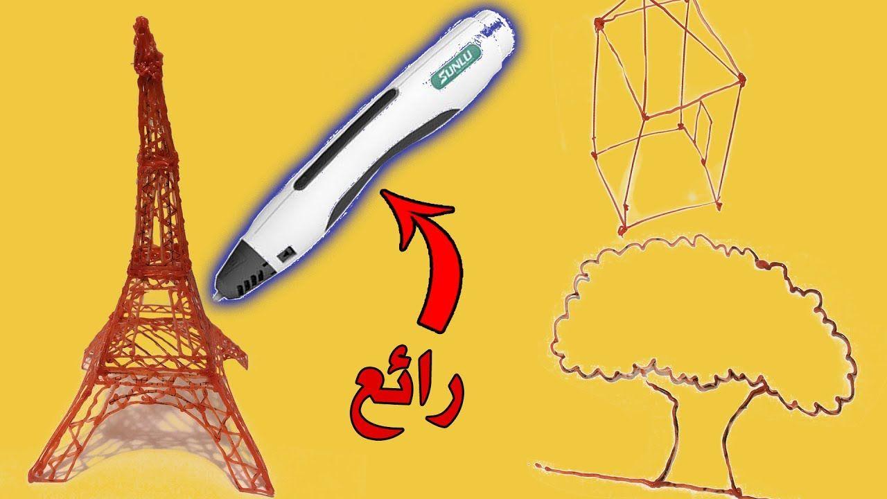 في المختبر 3 قلم طباعة ثلاثي الابعاد 3d Pen Wire Cutter Cutter Wire