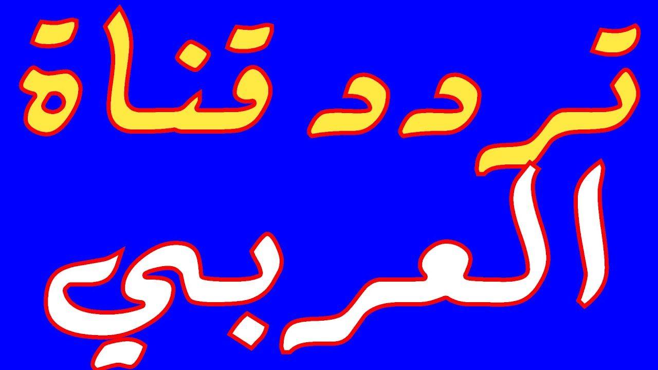 تردد قناة العربي الجديد 2020 على النايل سات Alaraby School Logos Neon Signs Logos