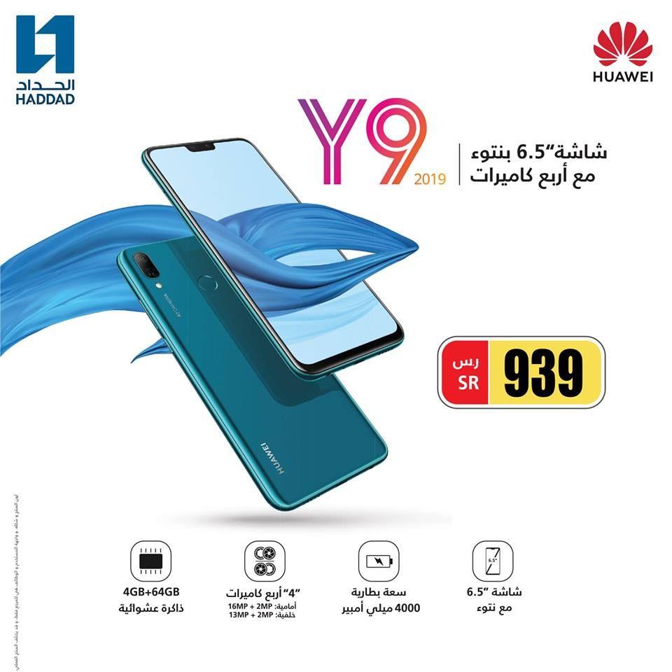 سعر هواوي Y9 2019 في الحداد للجوالات عروض الجوالات 2018 عروض اليوم Huawei 64gb Electronic Products