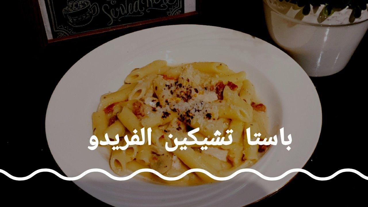 باستا الفريدو Food Beef Meat