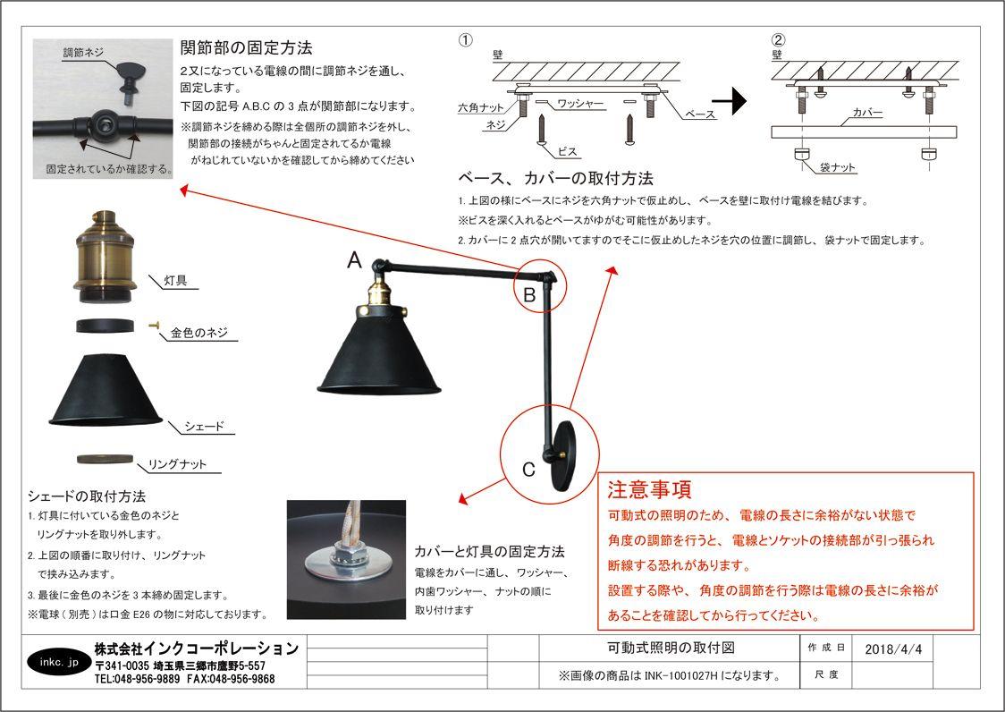 品番ink 1001040h 可動式ウォールランプ 壁付け照明 ブラケット