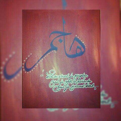 Arabic Calligraphy Hajar