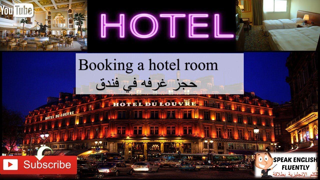 Pin By Speak English Fluently تكلم ال On Speak English Fluently Book A Hotel Room Booking Hotel Speak English Fluently
