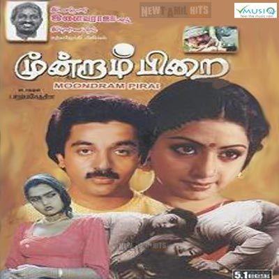 Moondram pirai tamil english lit moondram pirai wikipedia the free encyclopedia altavistaventures Choice Image