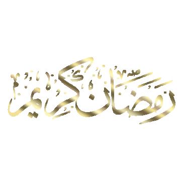 كلمة رمضان بطاقة تحية بطاقة تحية Png وملف Psd للتحميل مجانا Ramadan Kareem Vector Ramadan Background Ramadan Cards