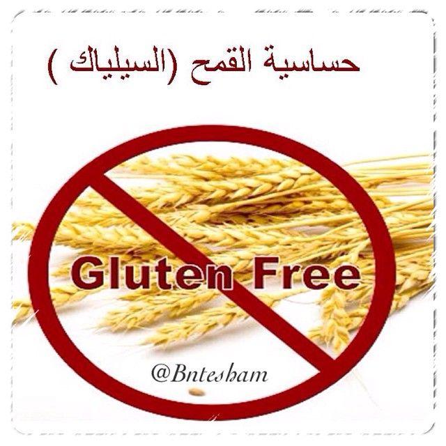 Bntesham On Instagram حساسية القمح مرض السيلياك أو حساسية الجلوتين التعريف بالمرض مرض حساسية القمح هذا هو مرض مزمن تصاب بها ا Gluten Free Gluten Food