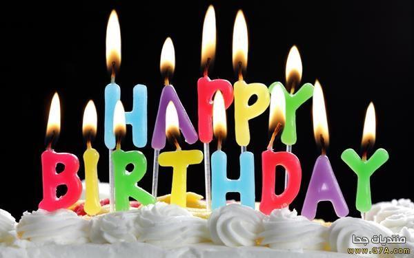 صور عيد ميلاد سعيد حبيبى 2016 اجمل صور تورتة عيد الميلاد متحركة 2017 احلى بطاقات كروت صور ته Happy Birthday Candles Happy Birthday Wallpaper Happy Birthday Fun