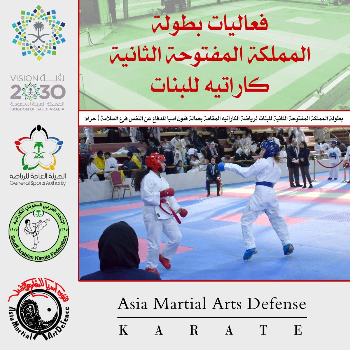 فعاليات بطولة المملكة للكاراتيه بنات Martial Arts Martial Baseball Cards